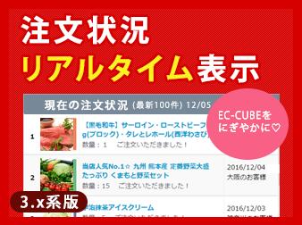 EC-CUBE3注文状況リアルタイム表示プラグイン