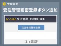 ECCUBE3受注管理画面登録ボタン追加プラグイン