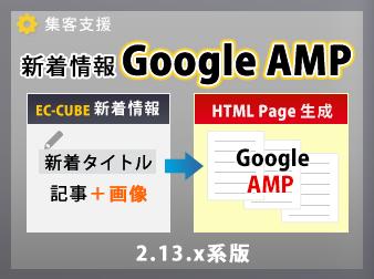 EC-CUBE2.13.x 新着情報GoogleAMP化プラグイン