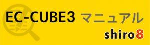 EC-CUBE3管理運用マニュアル