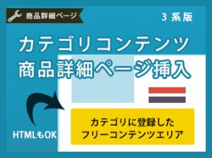 カテゴリコンテンツ商品詳細ページ挿入プラグイン