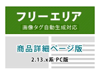 (PC版)商品毎(商品詳細ページ)フリーエリア追加プラグイン for EC-CUBE2.13.x