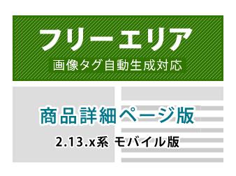 (モバイル版)商品毎(商品詳細ページ)フリーエリア追加プラグイン for EC-CUBE2.13.x