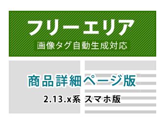 (スマホ版)商品毎(商品詳細ページ)フリーエリア追加プラグイン for EC-CUBE2.13.x