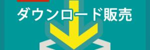 ECCUBE3簡易ダウンロード販売プラグイン