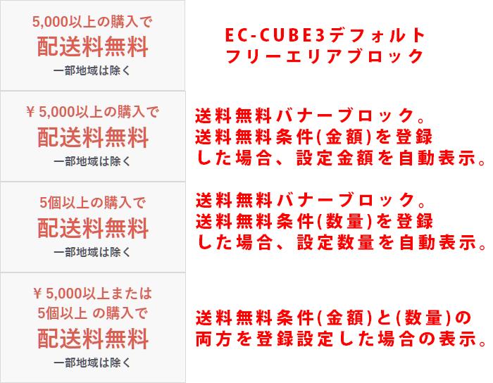 ECCUBE3配送料無料バナーブロックプラグイン