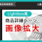 Lightbox風画像拡大プラグイン リリース