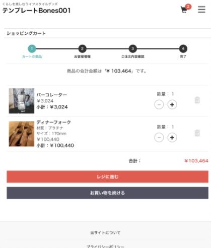ECCUBE3テンプレートBonesカートiPad縦表示