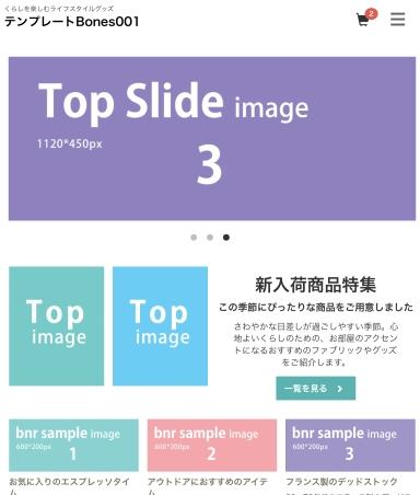 ECCUBE3テンプレートBonesトップiPad縦表示