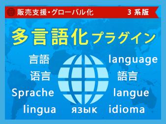 EC-CUBE3多言語化プラグイン