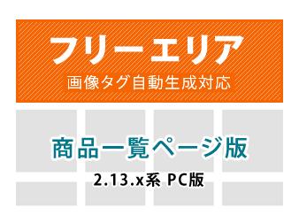 カテゴリ毎(商品一覧ページ)フリーエリア追加プラグイン for EC-CUBE2.13.x