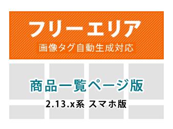 (スマホ版)カテゴリ毎(商品一覧ページ)フリーエリア追加プラグイン for EC-CUBE2.13.x