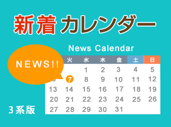 新着カレンダープラグイン