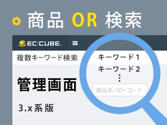 ECCUBE3OR検索プラグイン(管理画面用)
