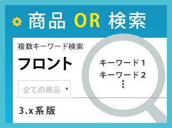 EC-CUBE3商品OR検索プラグイン