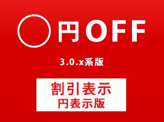 値引き額「円OFF」表示プラグイン