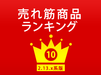売れ筋商品ランキング表示プラグイン for EC-CUBE2.13.x