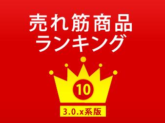 売れ筋商品ランキング表示プラグイン for EC-CUBE3.x