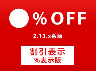 割引率「%OFF」表示プラグイン for EC-CUBE2.13.x