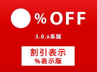 割引率「%OFF」表示プラグイン for EC-CUBE3