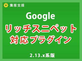 ECCUBE2.13Googleリッチスニペットプラグイン