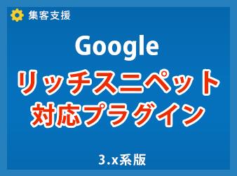 ECCUBE3Googleリッチスニペットプラグイン