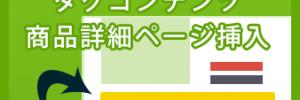 ECCUBE3タグコンテンツ商品詳細ページ挿入プラグイン