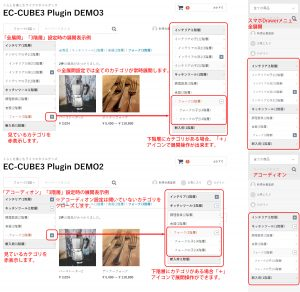 ECCUBE3アコーディオンカテゴリプラグイン