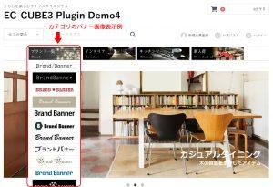 EC-CUBE3カテゴリバナー画像化プラグインフロント表示