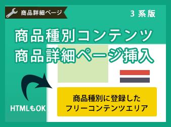 ECCUBE3商品種別コンテンツ商品詳細ページ挿入プラグイン
