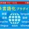 EC-CUBE3多言語化プラグイン リリース