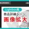 Lightbox風商品画像拡大プラグイン