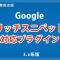 ECCUBE3 Googleリッチスニペットプラグインリリース