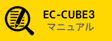 EC-CUBE3管理運用マニュアルサイト