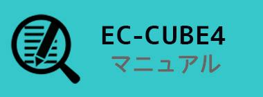 EC-CUBE4管理運用マニュアルサイト