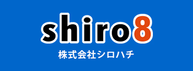 株式会社シロハチ公式サイト